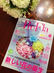 プリフラ2016年1月16日発売号